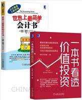 [套装书]一本书看透价值投资+世界上最简单的会计书(2册)