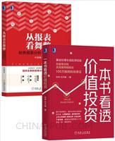 [套装书]一本书看透价值投资+从报表看舞弊:财务报表分析与风险识别(2册)