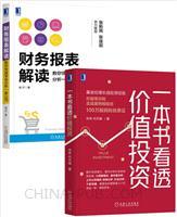 [套装书]一本书看透价值投资+财务报表解读:教你快速学会分析一家公司(2册)