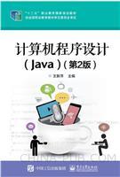 计算机程序设计(Java)(第2版)