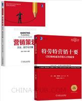 [套装书](特价书)特劳特营销十要(经典重译版)+(特价书)营销策划:方法、技巧与文案(第3版)(2册)