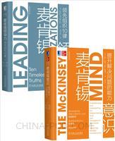 [套装书]麦肯锡意识:提升解决问题的能力+麦肯锡领导力:领先组织10律(2册)