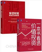 [套装书]一本书看透价值投资+穿透财报,发现企业的秘密(2册)