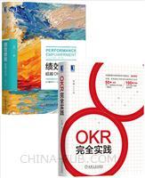 [套装书]OKR完全实践+绩效使能:超越OKR(2册)