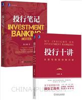 [套装书]投行十讲:从菜鸟到投资银行家+投行笔记(2册)