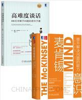 [套装书]麦肯锡意识:提升解决问题的能力+高难度谈话:HR应对棘手问题的指导手册(2册)