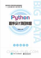Python程序设计项目教程