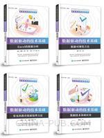 数据驱动的技术基础(全4册)