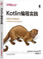(特价书)Kotlin编程实践