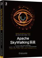 Apache SkyWalking实战