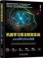 机器学习算法框架实战:Java和Python实现