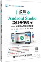Android Studio项目开发教程――从基础入门到乐享开发