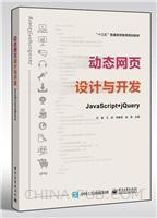 动态网页设计与开发――JavaScript + jQuery
