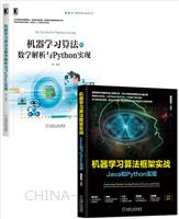 [套装书]机器学习算法框架实战:Java和Python实现+机器学习算法的数学解析与Python实现(2册)