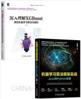 [套装书]机器学习算法框架实战:Java和Python实现+深入理解XGBoost:高效机器学习算法与进阶(2册)
