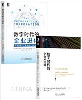 [套装书]数字时代的企业AI优势:IT巨头的商业实践+数字时代的企业进化:机器智能+人类智能=无限创新(2册)