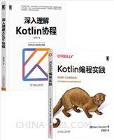[套装书]Kotlin编程实践+深入理解Kotlin协程(2册)