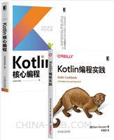 [套装书]Kotlin编程实践+Kotlin核心编程(2册)