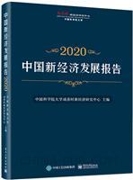 中国新经济发展报告2020