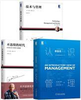 [套装书]认识管理+不连续的时代+技术与管理(3册)