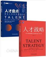 [套装书]人才战略:CEO如何排兵布阵赢在终局+人才盘点:盘出人效和利润(2册)