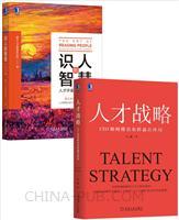 [套装书]人才战略:CEO如何排兵布阵赢在终局+识人的智慧:人才评鉴方法与工具(2册)