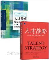 [套装书]人才战略:CEO如何排兵布阵赢在终局+人才盘点完全应用手册(2册)