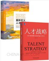 [套装书]人才战略:CEO如何排兵布阵赢在终局+重新定义人才评价(2册)