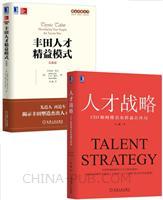 [套装书]人才战略:CEO如何排兵布阵赢在终局+丰田人才精益模式(珍藏版)(2册)