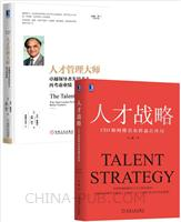 [套装书]人才战略:CEO如何排兵布阵赢在终局+人才管理大师:卓越领导者先培养人再考虑业绩(2册)
