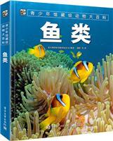 青少年馆藏级动物大百科 鱼类