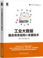 工业大数据融合体系结构与关键技术