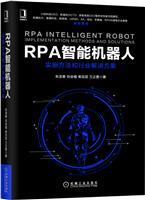 RPA智能机器人:实施方法和行业解决方案