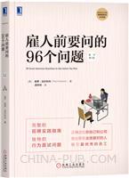 雇人前要问的96个问题(原书第3版)