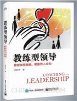 教练型领导:释放领导潜能,赋能他人成长!