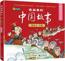 古籍里的中国故事・诚信为人之本(全6册)