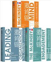 [套装书]麦肯锡工具:项目团队的行动指南+麦肯锡领导力:领先组织10律+麦肯锡意识:提升解决问题的能力(3册)
