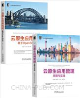 [套装书]云原生应用管理:原理与实践+云原生应用构建:基于OpenShift(2册)