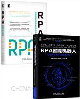 [套装书]RPA智能机器人:实施方法和行业解决方案+RPA:流程自动化引领数字劳动力革命(2册)