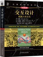 交互设计:超越人机交互(原书第5版)