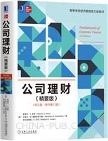 公司理财(精要版)(英文版・原书第12版)