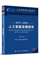 人工智能发展报告(2019―2020)