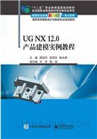UG NX 12.0产品建模实例教程