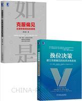 [套装书]换位决策:建立克服偏见的投资决策系统+克服偏见,还原财报背后的真相(2册)