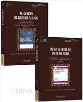 [套装书]海量文本数据的多维挖掘+社交媒体数据挖掘与分析(2册)