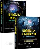 [套装书]深度学习之人脸图像处理:核心算法与案例实战+深度学习之图像识别:核心技术与案例实战(2册)