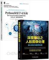 [套装书]深度学习之人脸图像处理:核心算法与案例实战+Python深度学习实战:基于TensorFlow和Keras的聊天机器人以及人脸、物体和语音识别(2册)