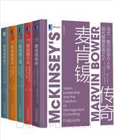 [套装书]麦肯锡传奇:现代管理咨询之父马文・鲍尔的非凡人生+麦肯锡方法:用简单的方法做复杂的事+麦肯锡工具:项目团队的行动指南+麦肯锡意识:提升解决问题的能力+麦肯锡领导力:领先组织10律(5册)
