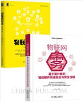 [套装书]物联网之雾:基于雾计算的智能硬件快速反应与安全控制+物联网安全(原书第2版)(2册)