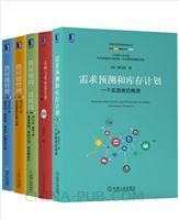 [套装书]需求预测和库存计划:一个实践者的角度+采购与供应链管理:一个实践者的角度(第3版)+供应链的三道防线:需求预测、库存计划、供应链执行+供应链管理:实践者的专家之路+供应链管理:高成本、高库存、重资产的解决方案(5册)